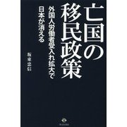 亡国の移民政策―外国人労働者受入れ拡大で日本が消える [単行本]