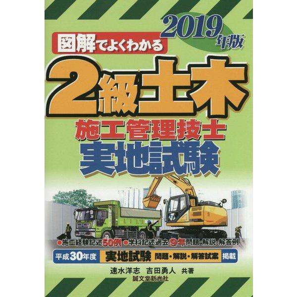 図解でよくわかる2級土木施工管理技士 実地試験〈2019年版〉 [単行本]