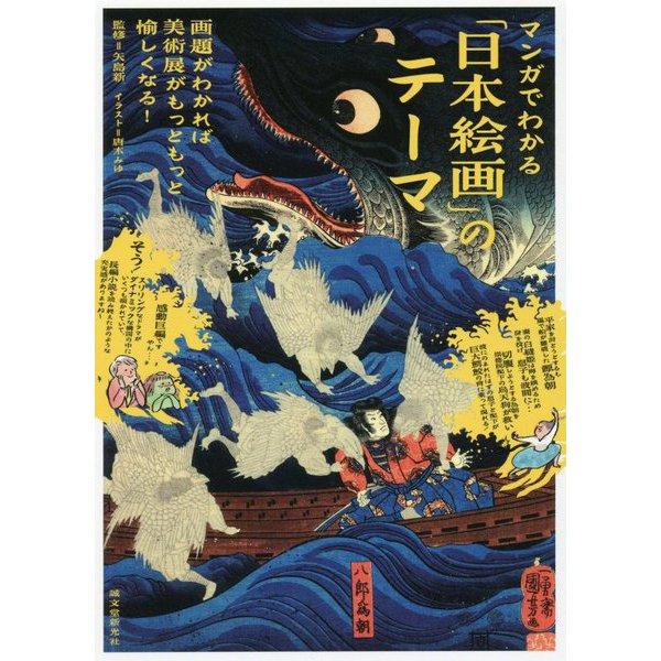 マンガでわかる「日本絵画」のテーマ―画題がわかれば美術展がもっともっと愉しくなる! [単行本]