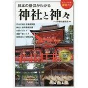 日本の信仰がわかる 神社と神々(ビジュアル版鑑賞ガイド) [単行本]