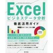 Excelビジネスデータ分析 徹底活用ガイド(Excel 2019/2016/2013対応) [ムック・その他]