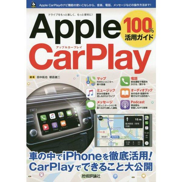 Apple CarPlay 100%活用ガイド [ムック・その他]