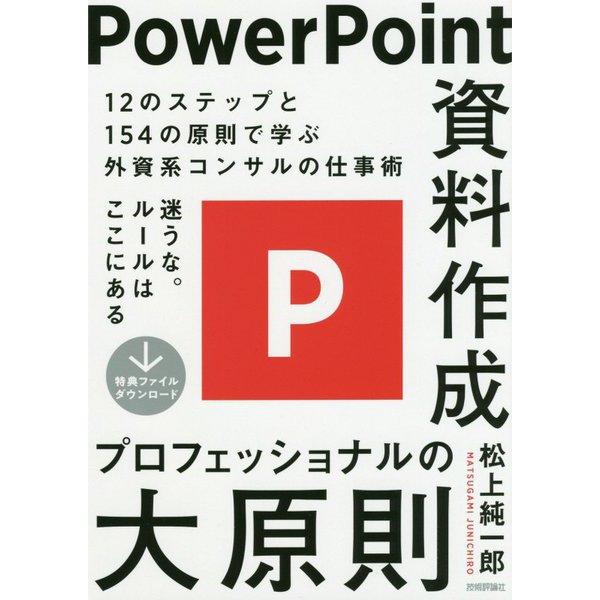 PowerPoint資料作成 プロフェッショナルの大原則 [ムック・その他]