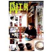陶工房 No.92-観る、知る、作る。陶芸家に学ぶ焼き物づくりの技(SEIBUNDO Mook) [ムックその他]
