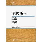 家族法 第2版 (日評ベーシック・シリーズ) [全集叢書]