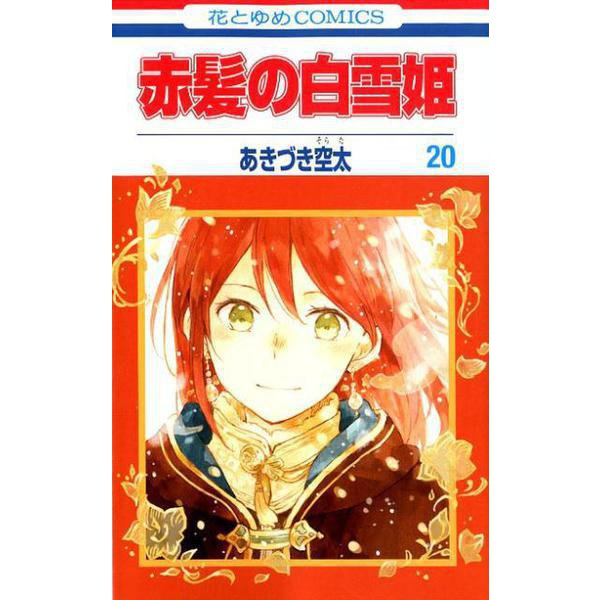 赤髪の白雪姫 20(花とゆめコミックス) [コミック]