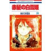 赤髪の白雪姫 20(花とゆめCOMICS) [コミック]