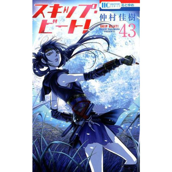 スキップ・ビート! 43(花とゆめCOMICS) [コミック]