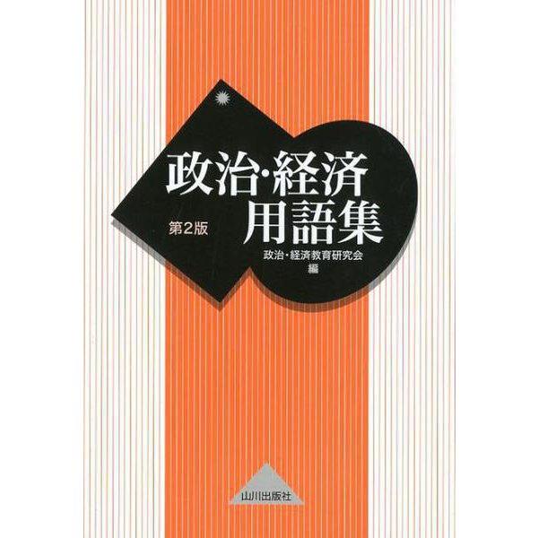 政治・経済用語集 第2版 [単行本]