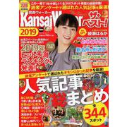 KansaiWalker(関西ウォーカー)ザ・ベスト! 20(ウォーカームック 932) [ムックその他]