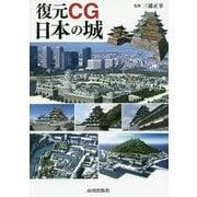 復元CG 日本の城 [単行本]
