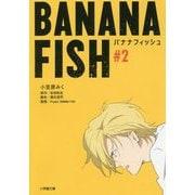 BANANA FISH〈#2〉(小学館文庫キャラブン!) [文庫]