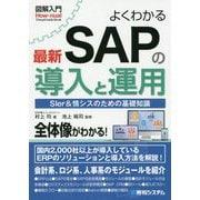 よくわかる最新SAPの導入と運用(図解入門) [単行本]