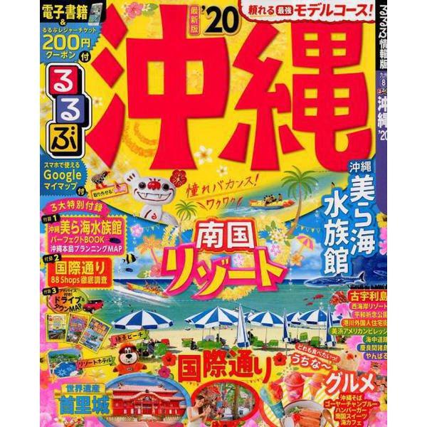 るるぶ沖縄'20 [ムック・その他]