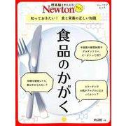 Newtonライト 食品のかがく [ムック・その他]