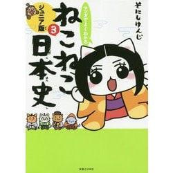 マンガでよくわかるねこねこ日本史 ジュニア版〈3〉 [単行本]