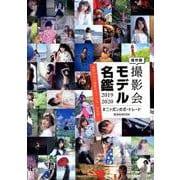 撮影記モデル名鑑2019-2020~ニッポンのポートレート~ [ムック・その他]