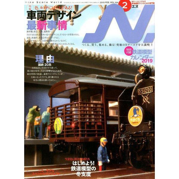 N (エヌ) 2019年 02月号 [雑誌]
