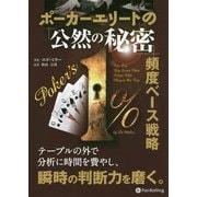 ポーカーエリートの「公然の秘密」頻度ベース戦略(カジノブックシリーズ〈20〉) [単行本]