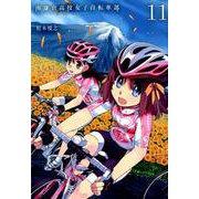 南鎌倉高校女子自転車部 11(BLADE COMICS) [コミック]