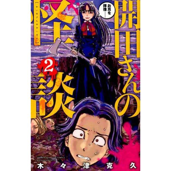 開田さんの怪談 2 [コミック]