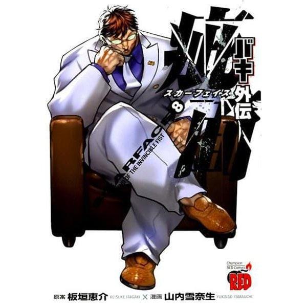 疵面-スカーフェイス- 8 [コミック]