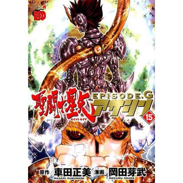 聖闘士星矢EPISODE.Gアサシン 15 [コミック]