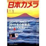 日本カメラ 2019年 01月号 [雑誌]