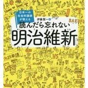 日本一の社会科講師が教える読んだら忘れない明治維新 [ムック・その他]