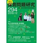 季刊保育問題研究294号 [単行本]