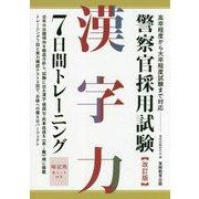 警察官採用試験 漢字力7日間トレーニング 改訂版 [単行本]