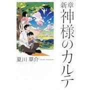 新章 神様のカルテ [単行本]