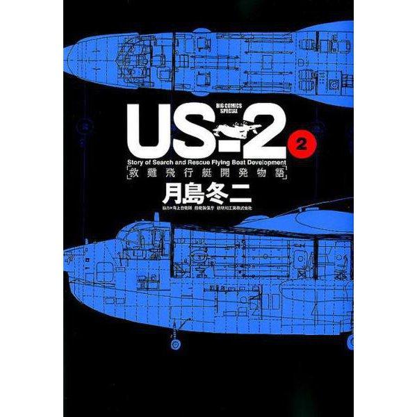 US-2 救難飛行艇開発物語<2>(ビッグ コミックス) [コミック]