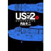 US-2救難飛行艇開発物語 2(ビッグコミックススペシャル) [コミック]