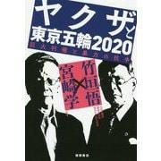 ヤクザと東京五輪2020―巨大利権と暴力の抗争 [単行本]
