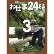 農家の1日 三つ豆ファーム(密着!お仕事24時〈3〉) [全集叢書]