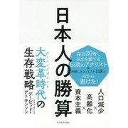 日本人の勝算―人口減少×高齢化×資本主義 [単行本]
