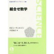 組合せ数学(岩波科学ライブラリー〈280〉) [全集叢書]