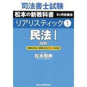 司法書士試験リアリスティック 1-松本の新教科書5ヶ月合格法 [全集叢書]