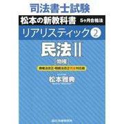 司法書士試験リアリスティック 2-松本の新教科書5ヶ月合格法 [全集叢書]
