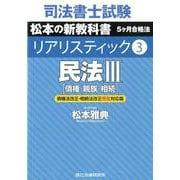 司法書士試験リアリスティック 3-松本の新教科書5ヶ月合格法 [全集叢書]