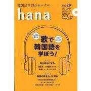 韓国語学習ジャーナルhana vol.29 [ムック・その他]
