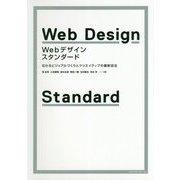 Webデザイン・スタンダード 伝わるビジュアルづくりとクリエイティブの最新技法 [ムック・その他]