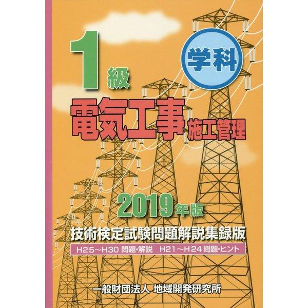 1級電気工事施工管理技術検定試験問題解説集録版〈2019年版〉 [単行本]