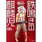鉄鳴きの麒麟児 歌舞伎町制圧編 11(近代麻雀コミックス) [コミック]