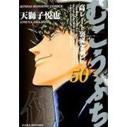むこうぶち 50(近代麻雀コミックス) [コミック]