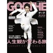 GOETHE (ゲーテ) 2019年 02月号 [雑誌]