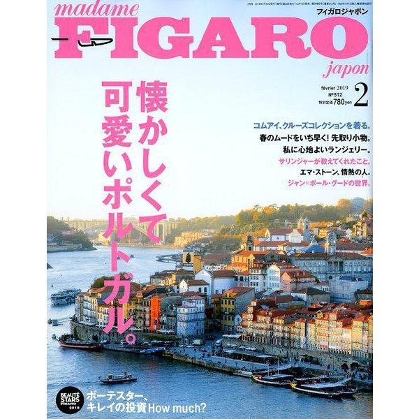 madame FIGARO japon (フィガロ ジャポン) 2019年 02月号 [雑誌]