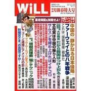 WiLL (マンスリーウィル) 2019年 02月号 [雑誌]