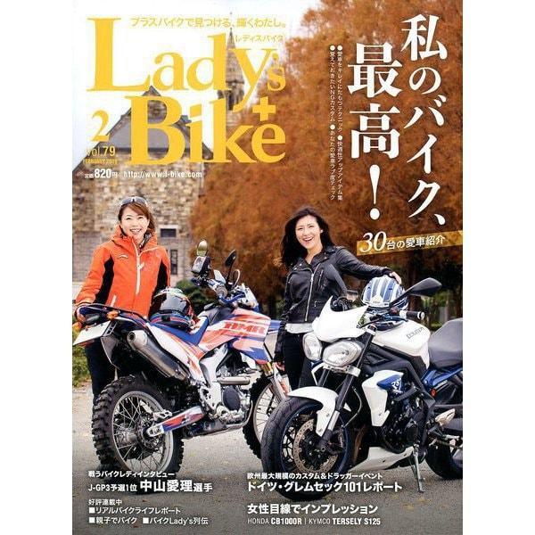 L + bike (レディスバイク) 2019年 02月号 [雑誌]